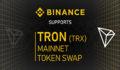 トロン(TRX)のメインネットをバイナンスがサポート発表!!Binance速報