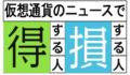 東京都拠点の指定暴力団!仮想通貨で300億円の資金洗浄の疑い!!