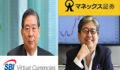 SBIVCとマネックスが日本の仮想通貨市場を作る