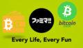 大手コンビニエンスストアのファミリーマートでブロックチェーン技術を導入!!