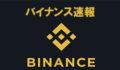 BinanceのAPIハッカーに懸賞金2700万円相当!!