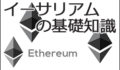 イーサリアム(Ethereum)とは?