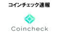 コインチェック匿名通貨3兄弟取扱中止!!