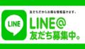 Coin-Btc公式LINE@ってなに?