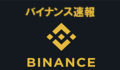 バイナンス速報!金融庁で正式にBinance無登録リストに登録!?