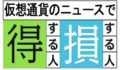 Yahooも来年4月以降に仮想通貨取引所に参入!!日経が報道!